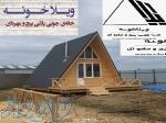 خانه چوبی پازلی پیچ و مهره ای