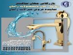 پخش وتوزیع شیرآلات راسان اصفهان