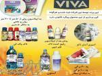 لاین فروش مستقیم محصولات سالنی ویوا
