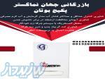 پخش وتوزیع محصولات بوتان اصفهان