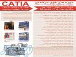 آموزش قالب سازی CATIA در اصفهان