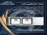 نمایندگی محصولات البرز اصفهان