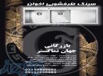 نمایندگی ایران رادیاتور در اصفهان ، فروش پکیج ایران رادیاتور
