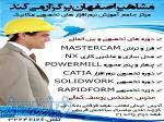 آموزش نرم افزار مهندسی مکانیک در اصفهان