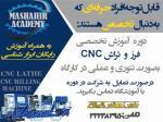 آموزش نرم افزار تراش CNC در اصفهان ، آموزش نرم افزار فرز CNC در اصفهان