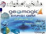 آموزش نرم افزار GEOMAJIC در اصفهان ، آموزش نرم افزار جئومجیک در اصفهان