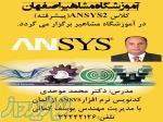 آموزشگاه نرم افزار ANSYS در اصفهان