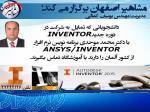 آموزش نرم افزار اینونتور در اصفهان ، آموزش نرم افزار INVENTOR در اصفهان