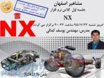 آموزش نرم افزار فرز NX در اصفهان ، آموزش  نرم افزار زیمنس ان ایکس در اصفهان