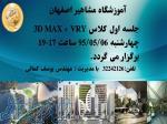 آموزش حرفه ای نرم افزار 3D MAX در اصفهان  ، آموزش نرم افزار تری دی مکس در اصفهان