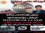 آموزش فرز MASTERCAM در اصفهان ، آموزش فرز نرم افزار مسترکم در اصفهان