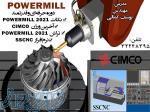 نرم افزار POWERMILL در اصفهان ، آموزش نرم افزار پاورمیل در اصفهان