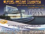آموزش نرم افزار 3DMAXدر اصفهان  ، آموزش نرم افزار تری دی مکس