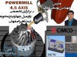 آموزش فرز POWERMILL چهار محوره ،  آموزش نرم افزار پاورمیل در اصفهان