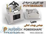 آموزش نرم افزار POWERSHAPE در اصفهان ، آموزش تخصصی نرم افزار پاورشیپ