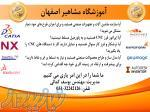 آموزش تخصصی نرم افزار NX  اصفهان ، آموزش  نرم افزار NX