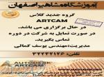 آموزش نرم افزار فرز  ARTCAM در اصفهان ، آموزش نرم افزار فرز ARTCAM