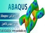 آموزش نرم افزار ABAQUS ، آموزش نرم افزار آباکوس در اصفهان