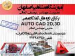 آموزش تخصصی نرم افزار AUTOCAD در آموزشگاه مشاهیر اصفهان