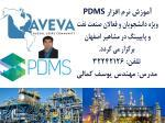 اموزش نرم افزار pdms در اصفهان ، آموزش  نرم افزار پیدیاماس