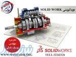 آموزش نرم افزار SOLIDWORK در اصفهان  ، آموزش نرم افزار SOLIDWORK