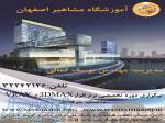 آموزش نرم افزارVRAY در اصفهان ، آموزش نرم افزار 3D MAX در اصفهان