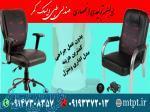 صندلی طبی درمان دیسک کمر