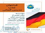 آموزشگاه زبان آلمانی در کرج ، آموزشگاه زبان در تهران