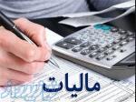 تهیه و تنظیم اظهارنامه مالیاتی
