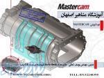 آموزش تراش MASTERCAM پنج محوره در اصفهان