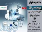 دوره آموزش نرم افزار nx در اصفهان