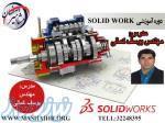 آموزش نرم افزار SOLIDWORK در اصفهان