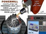 آموزش نرم افزار POWERMILL در اصفهان ، آموزش نرم افزار مهندسی مکانیک