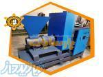 طراحی، ساخت و راه اندازی ماشین آلات صنعتی تولید انواع زغال