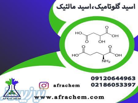 خرید و فروش اسید گلوتامیک و اسید مالئیک آزمایشگاهی