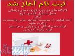 کارگاه امدادوفوریتهای پزشکی