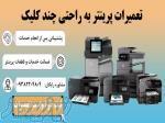 تعمیرات تخصصی  پرینتر ،  تعمیر پرینتر اچ پی در تهران