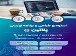 طراحی اپلیکیشن موبایل در تبریز ، طراحی وب سایت در تبریز