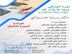دوره آموزشی ورود به بازارکارویژه حسابداری