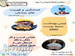 کارگاه های آموزشی فشرده 2 روزه با ارائه مدرک معتبر
