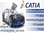 آموزش نرم افزار CATIA ، آموزش نرم افزار CATIA در اصفهان