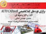 برگزاری دوره تخصصی نرم افزار AUTOCADدر آموزشگاه مشاهیراصفهان