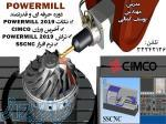 برگزاری دوره تخصصی نرم افزار POWERMILLدر آموزشگاه مشاهیراصفهان
