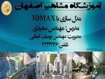 برگزاری دوره تخصصی نرم افزار 3D MAXدر آموزشگاه مشاهیراصفهان