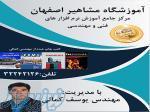 برگزاری دوره تخصصی نرم افزار NXدر آموزشگاه مشاهیراصفهان