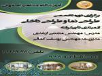برگزاری دوره تخصصی طراحی نمادر آموزشگاه مشاهیراصفهان