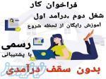 استخدام گویندگی در اصفهان  ، استخدام ادمین در تهران