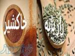 خرید و فروش رازیانه و خاکشیر همدان