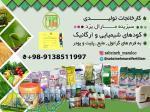 شرکت سبزینه مارال _تولید و فروش کود کشاورزی_کود شیمیایی و آلی_۰۹۱۳۸۵۱۱۹۹۷