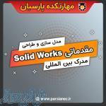 دوره جامع solid works